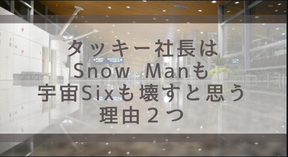Snow Man 滝沢秀明 タッキー 社長 メンバー加入 増員 9人体制 宇宙Six 目黒蓮 掛け持ち ジャニーズ