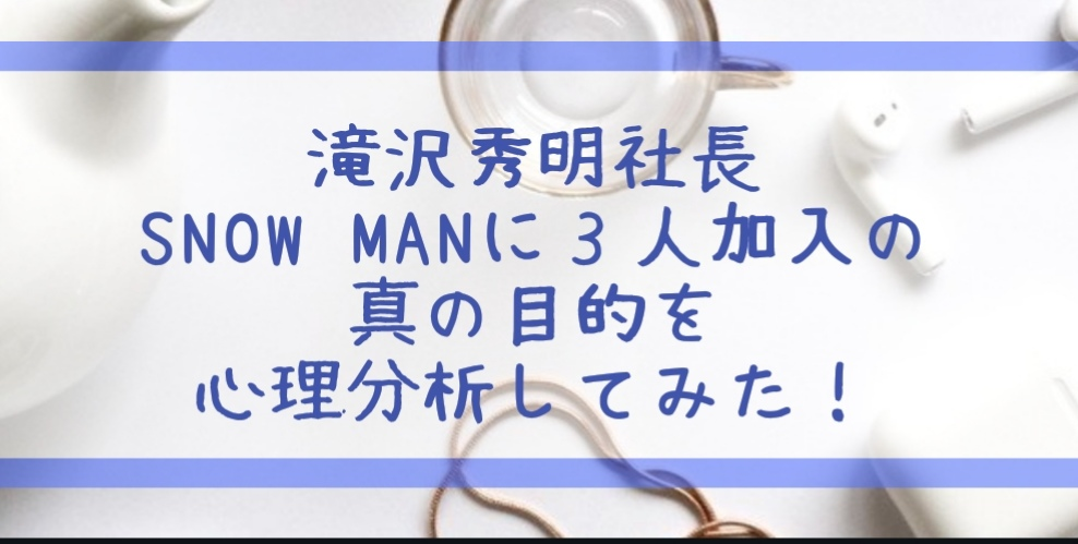 滝沢秀明 タッキー 社長 メンバー加入 増員 宇宙Six スノーマン Snow Man すの担 ジャニオタ ジャニヲタ