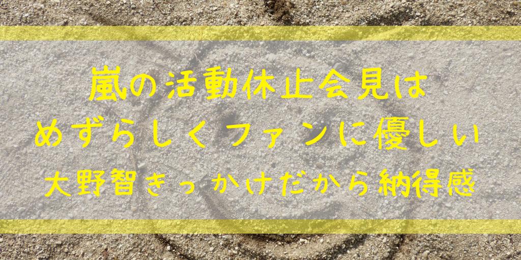 嵐 活動休止 2020 きっかけ 会見 大野智 二宮和也