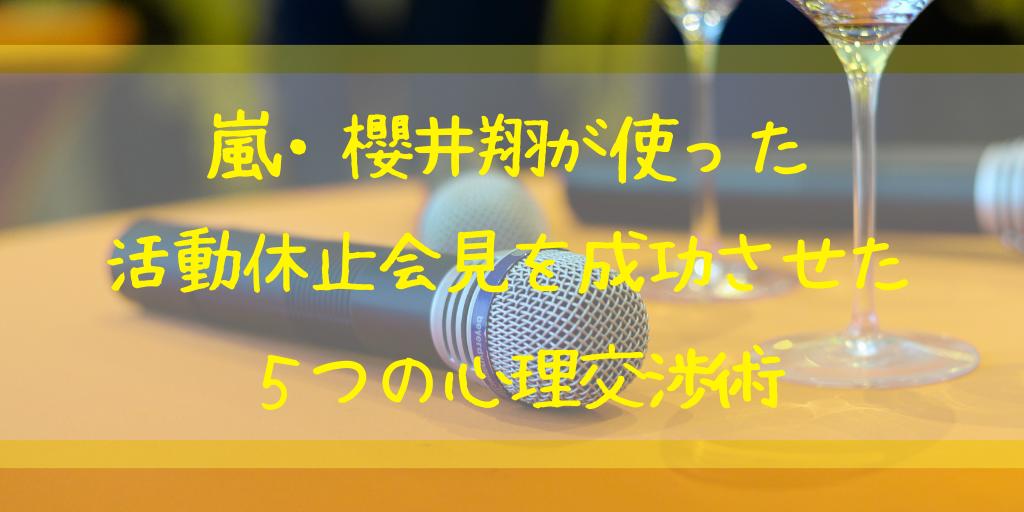 嵐 櫻井翔 メンタリストDaiGo 心理交渉術 テクニック 心理学 活動休止 会見 無責任