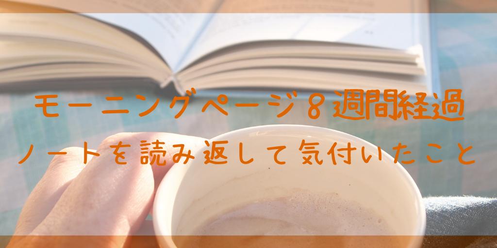モーニングページ 8週間 読み返し 続ける 朝活 ノート 瞑想 早起き すっきり 習慣 書く