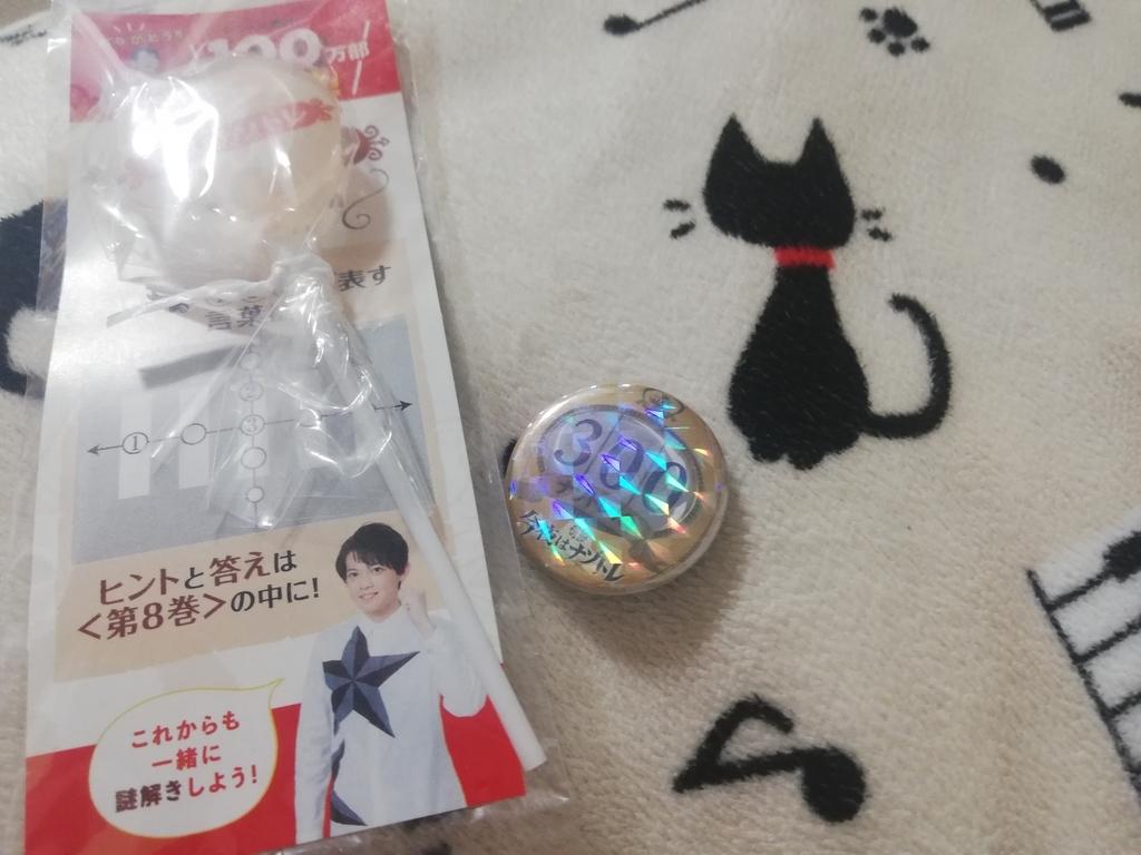 東大ナゾトレ 松丸亮吾 サイン会 イベント AnotherVision バッチ キャンディー 飴