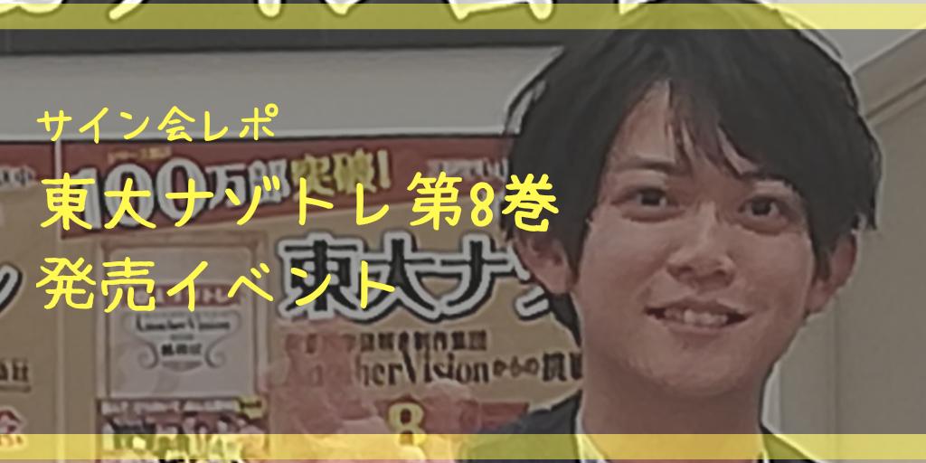 松丸亮吾 サイン会 Anothervision 東大ナゾトレ 8巻 発売 問題 リカ子 桃太郎