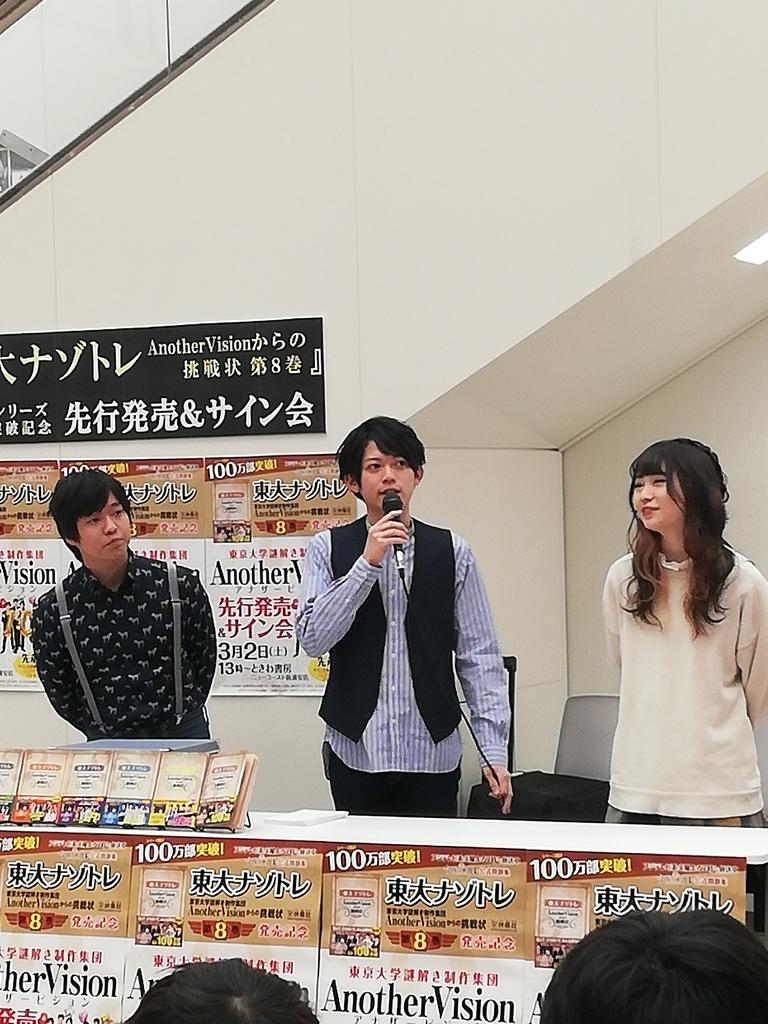 アナビ Anothervision 東大ナゾトレ 今夜はナゾトレ 松丸亮吾
