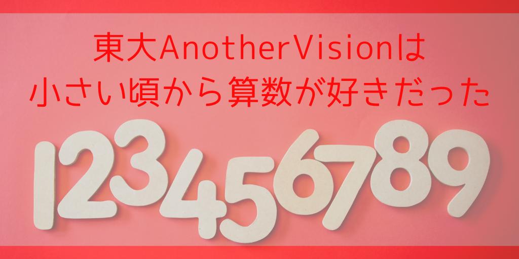 東大 ナゾトレ 今夜はナゾトレ 算数 サイン会 イベント 松丸亮吾 リカ子 東京大学 Anothervision 子供 こども