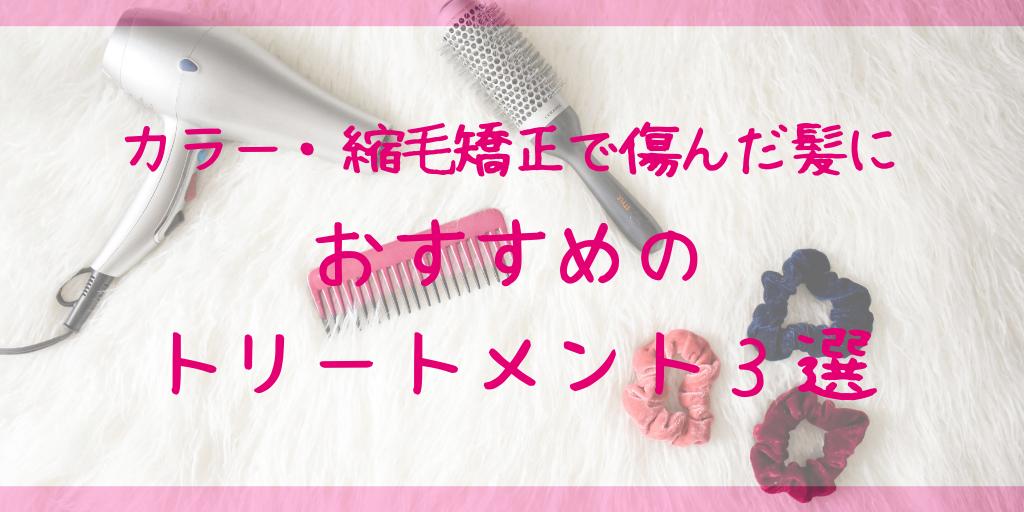 髪 傷み パーマ 縮毛矯正 カラー トリートメント 洗い流さない お風呂 美容室 美容師 おすすめ サロン
