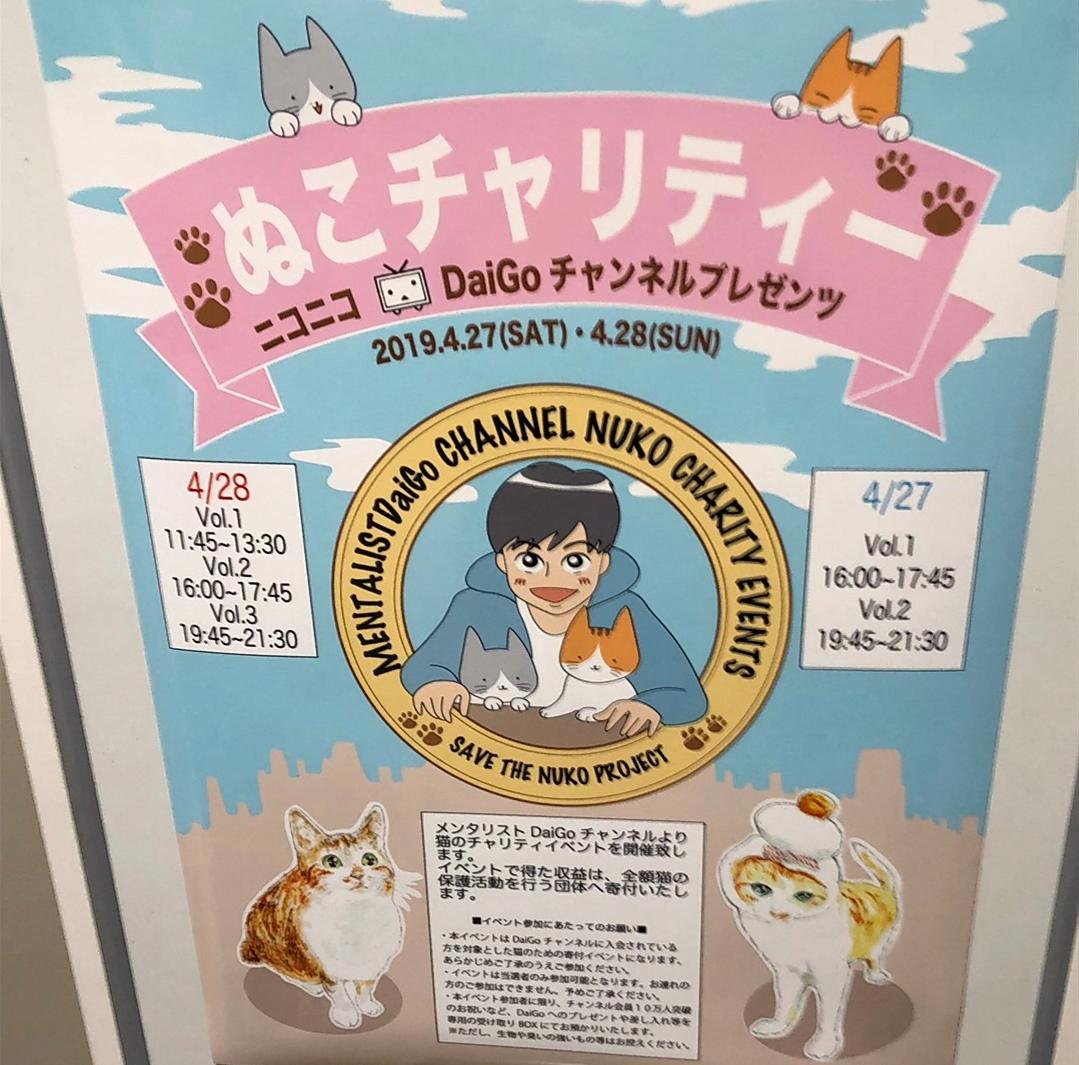 猫に3万円寄付してメンタリストDaiGoに会ってきた|ぬこチャリイベント ニコニコ動画 チャリティ