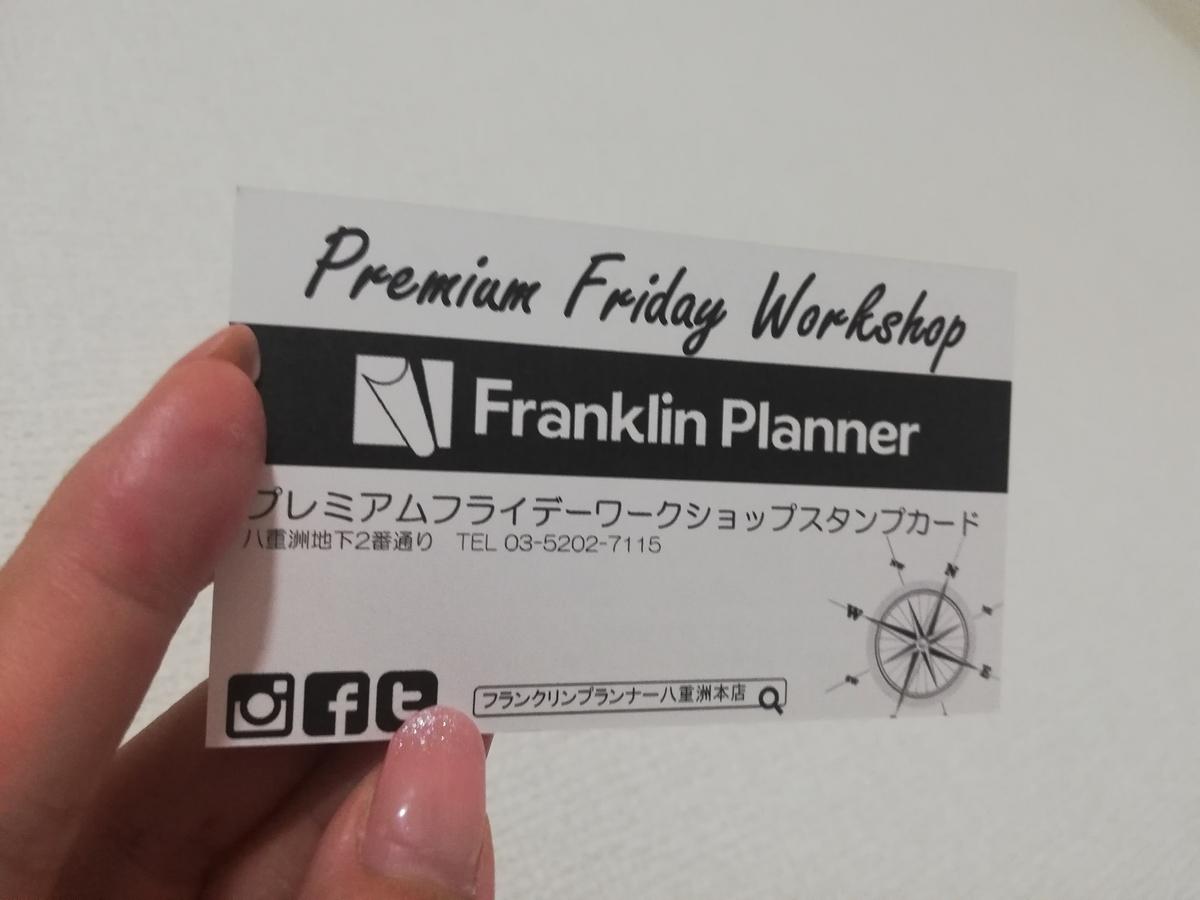 手帳フランクリンプランナー ワークショップ 個人の価値観発見 手帳術 ワークシート スタンプカード