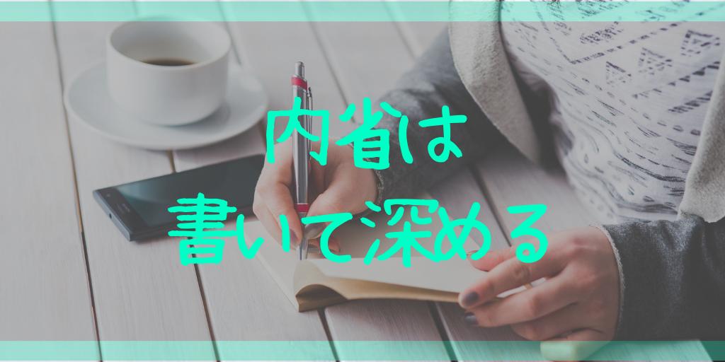 内省は書くことで深まる!思考のコツと内省力アップの方法 メモ ブログ モーニングページ 日記 反省 ないせい ないしょう 内観