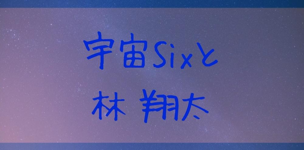 宇宙Sixと林翔太 グループ脱退後の仲良しエピソードまとめ うれしい 脱退理由 They武道 嵐 亀梨和也 KAT−TUN 俳優 舞台 演技