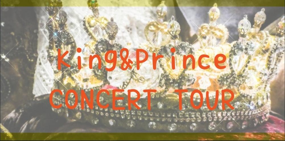 King&Princeコンサートツアー2019 キンプリ チケットは一般発売ではなくファンクラブで ジャニーズ 入会方法 双眼鏡 入り方