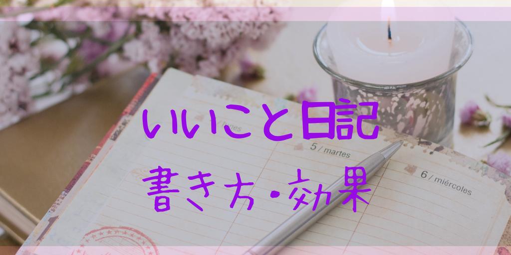 【幸せになる】いいこと日記の書き方と効果|続けるのにおすすめ 方法
