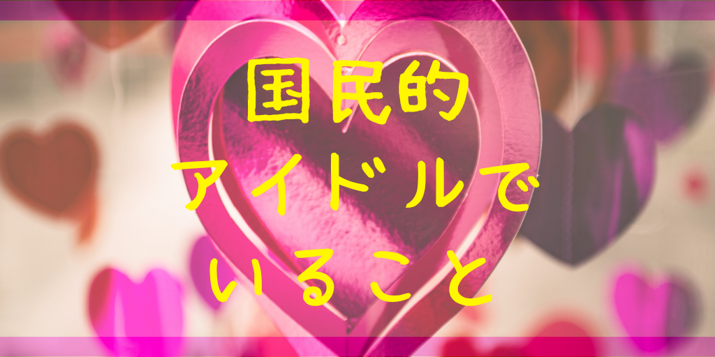 嵐「SONGS」花男で国民的アイドルになったときの不安と恐怖とLove so sweet