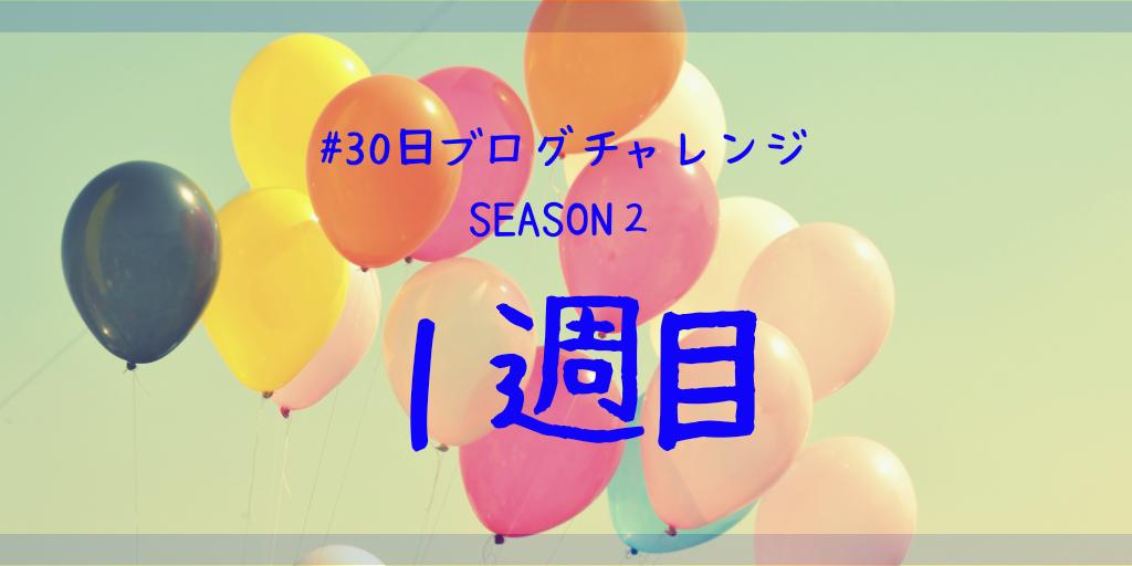 今月の目標25%以上クリア!#30日ブログチャレンジ season2・1週目報告