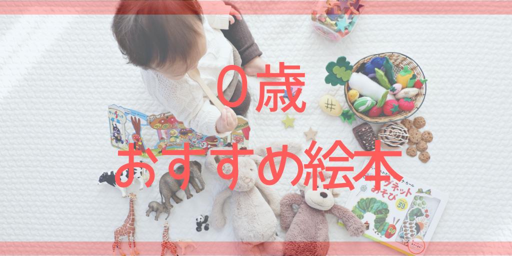 0歳の赤ちゃんへのプレゼントにおすすめしたい絵本5選