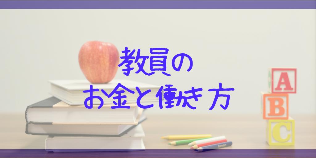【zero若槻千夏】教員のお金と働き方について、知ってほしいこと