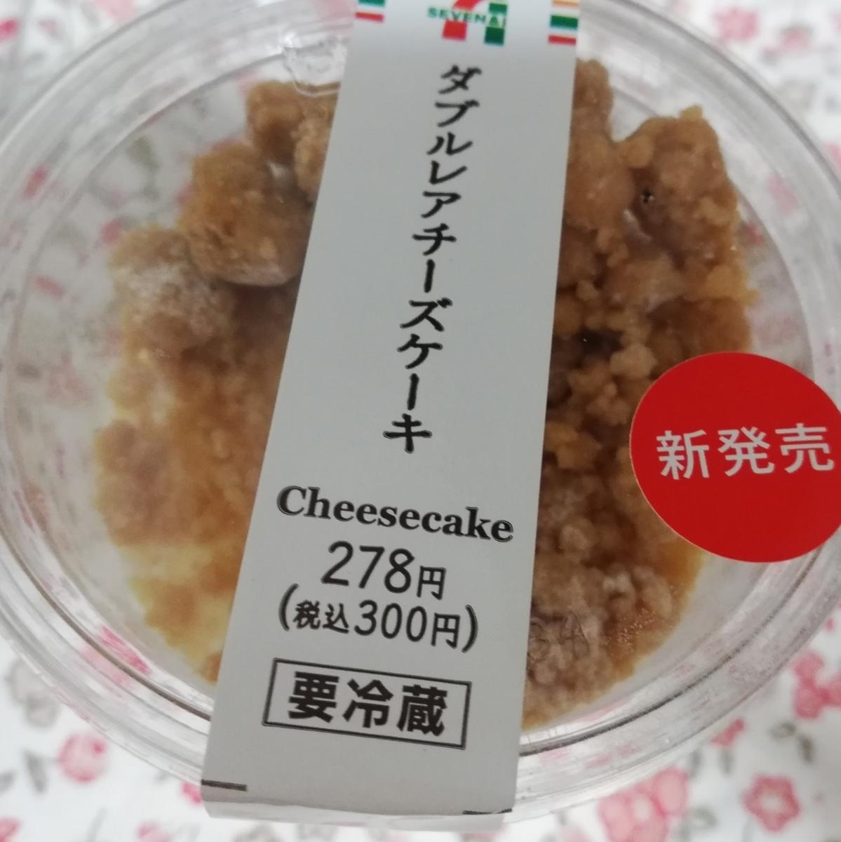 新商品ダブルレアチーズケーキが濃厚&さっぱりでおいしい【セブンイレブン】