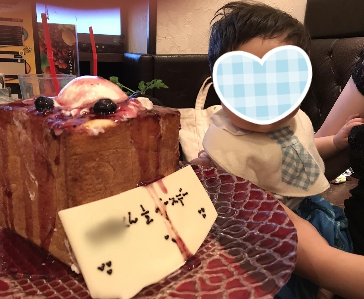 赤ちゃんのお誕生日会はパセラで!メッセージ付きハニトーでお祝い