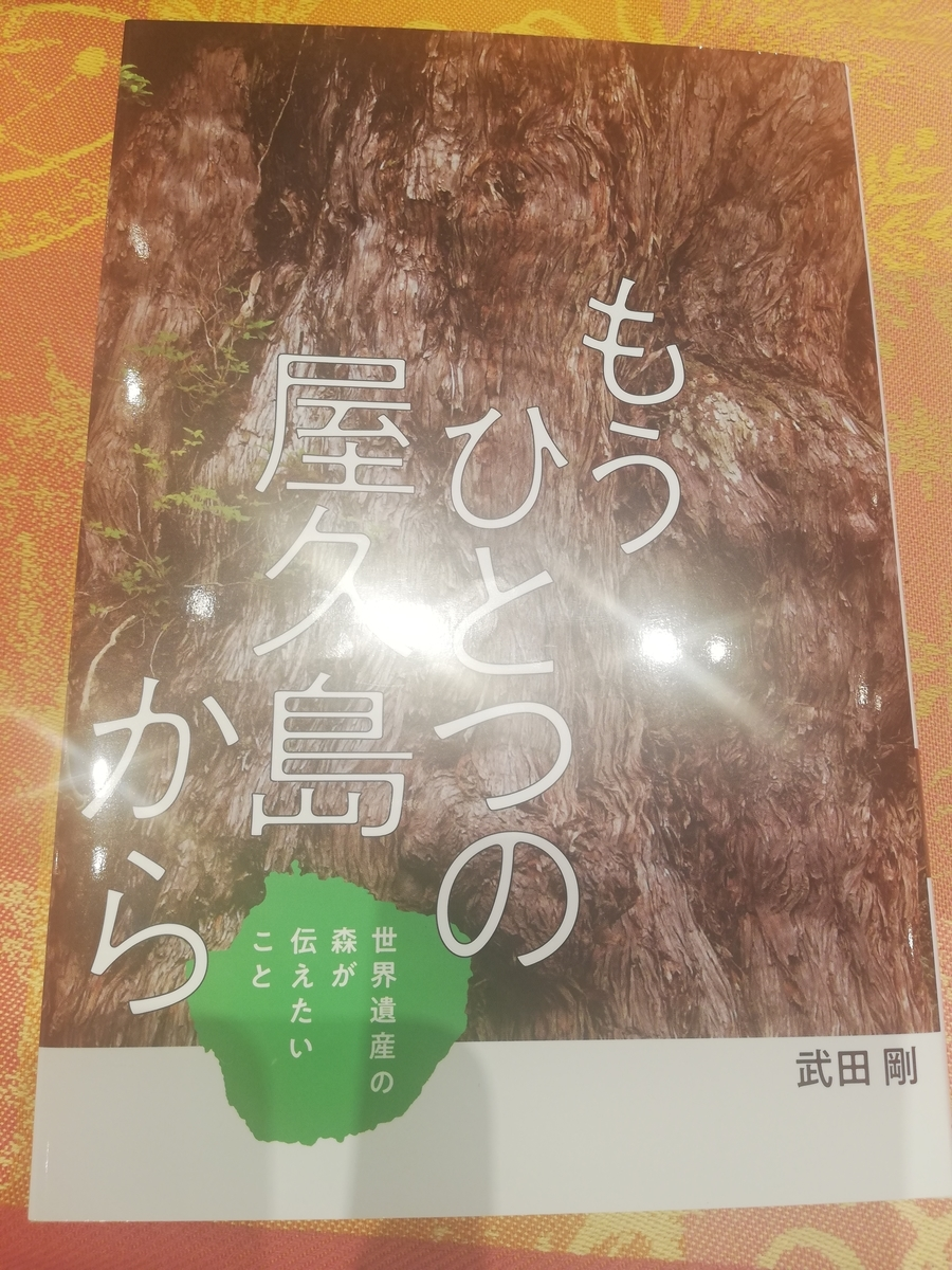 読書感想文『もうひとつの屋久島から』の内容とポイント│夏休み課題図書