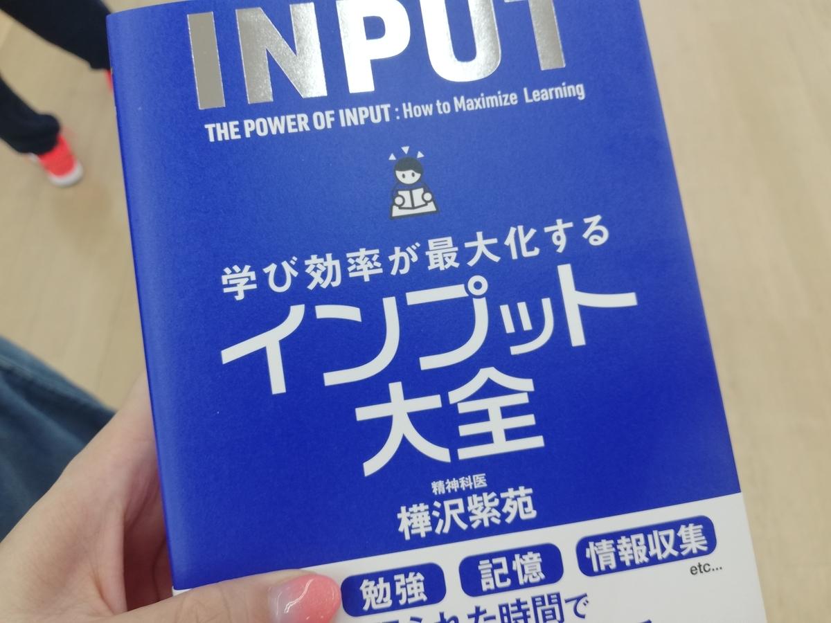 インプット大全を読んで日常をインプット祭りにする【感想レビュー・書評】