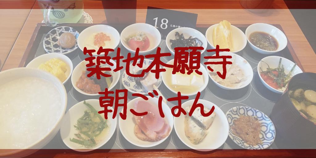 築地本願寺カフェで18品の朝ごはん&お参り観光を【お出かけレポ】
