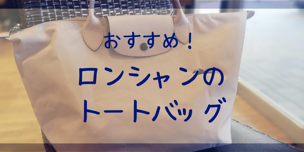パソコンの持ち歩きにロンシャンのトートバッグがおすすめ!使いやすい色もご紹介