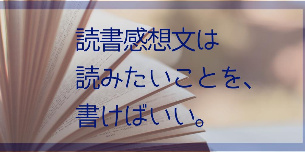 読書感想文の書き方で悩んでいるなら『読みたいことを、書けばいい。』