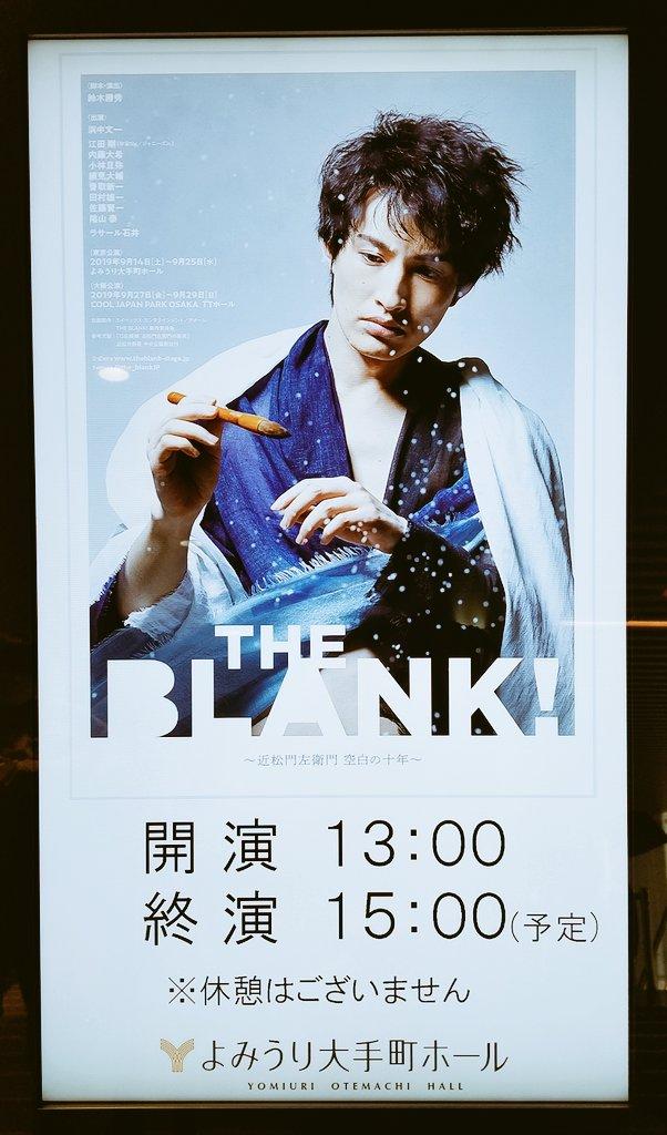 浜中文一・江田剛出演『THE BLANK!~近松門左衛門空白の十年~』感想
