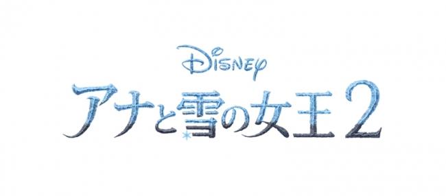 映画アナ雪2は大迫力!エルサの魔法の力の秘密が明らかに【ネタバレあり感想】 アナと雪の女王2