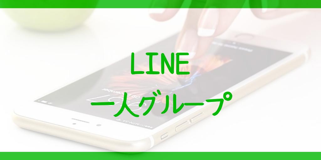 【LINE】一人グループが超便利!スマホのメモ帳アプリ不要に