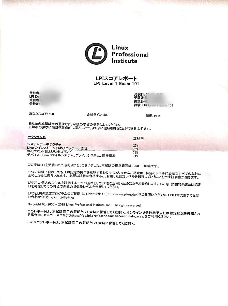 LPIC101、2週間で合格!戦略的勉強方法と振り返り【level1受験記録】