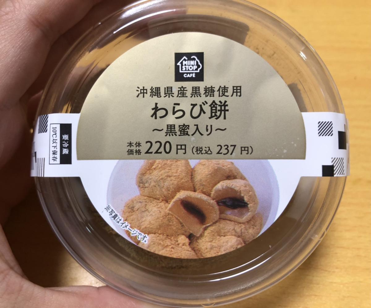 f:id:shoku-to-fureai:20210421214617j:plain