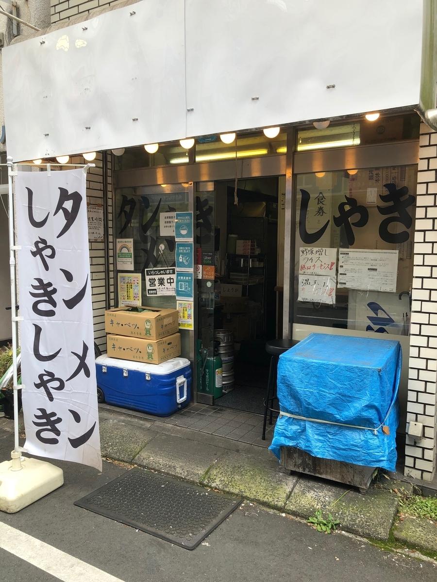 f:id:shoku-to-fureai:20210531070902j:plain