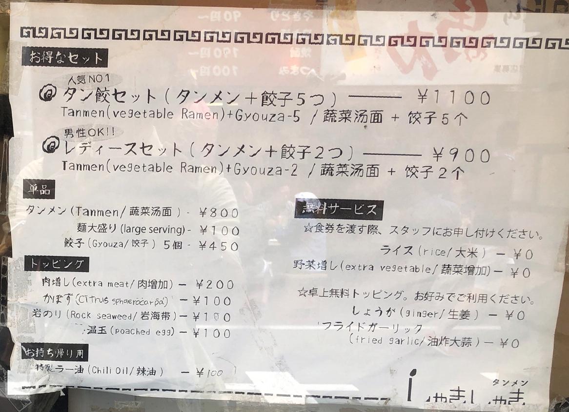 f:id:shoku-to-fureai:20210531071239j:plain