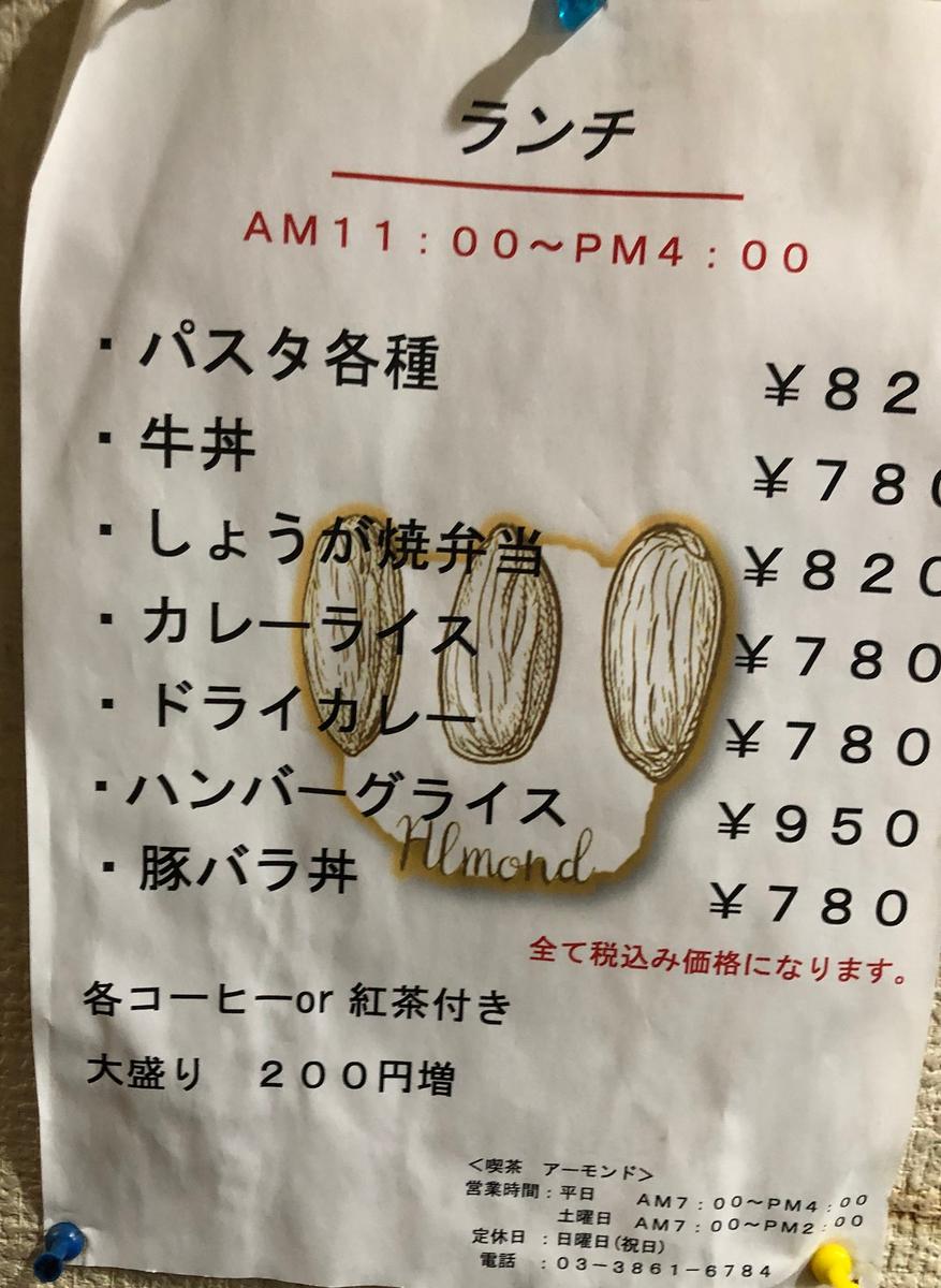 f:id:shoku-to-fureai:20210705205408j:plain