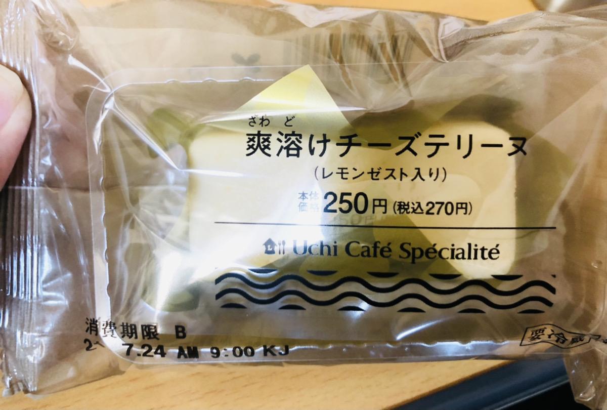 f:id:shoku-to-fureai:20210722133627j:plain