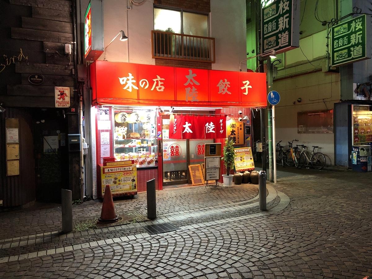 f:id:shoku-to-fureai:20210920131343j:plain