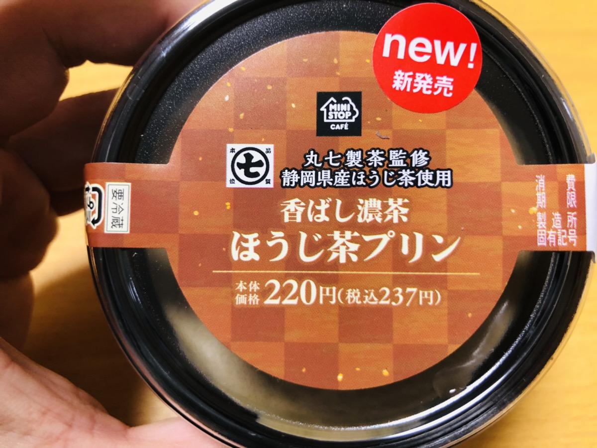 f:id:shoku-to-fureai:20211006230147j:plain