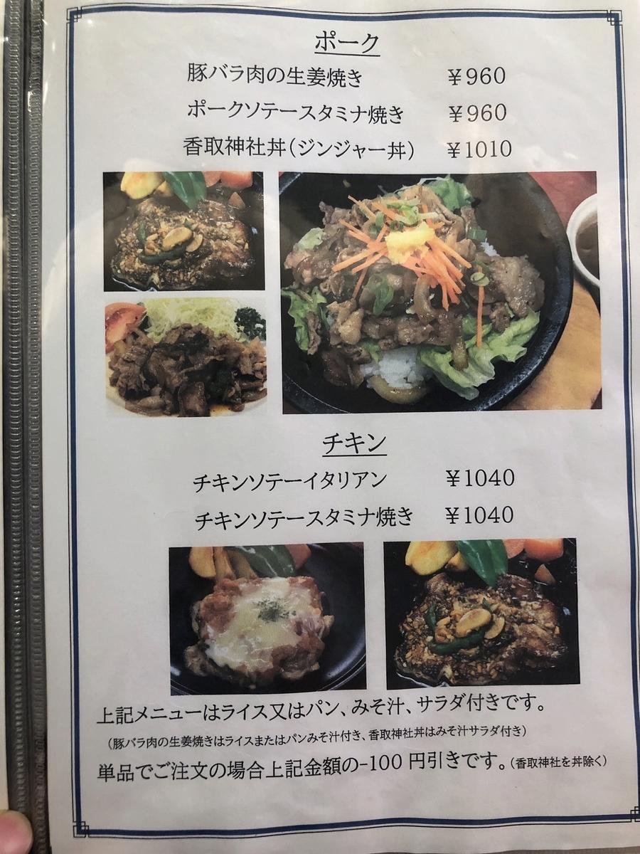 f:id:shoku-to-fureai:20211018183205j:plain