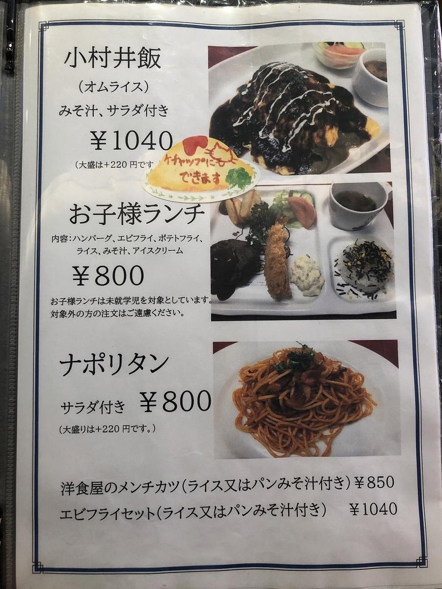 f:id:shoku-to-fureai:20211018183214j:plain