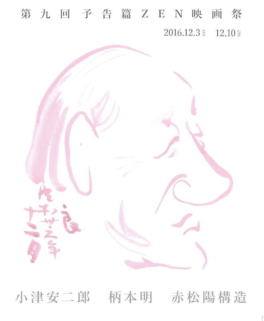 f:id:shokubutsuryoku:20161115173556j:image