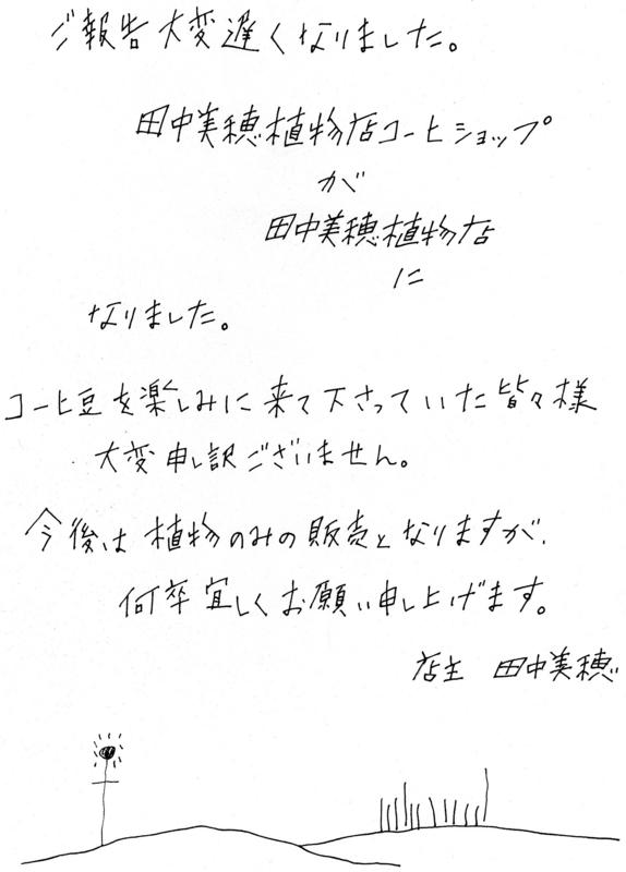 f:id:shokubutsutokohi:20131116011915j:image:w360