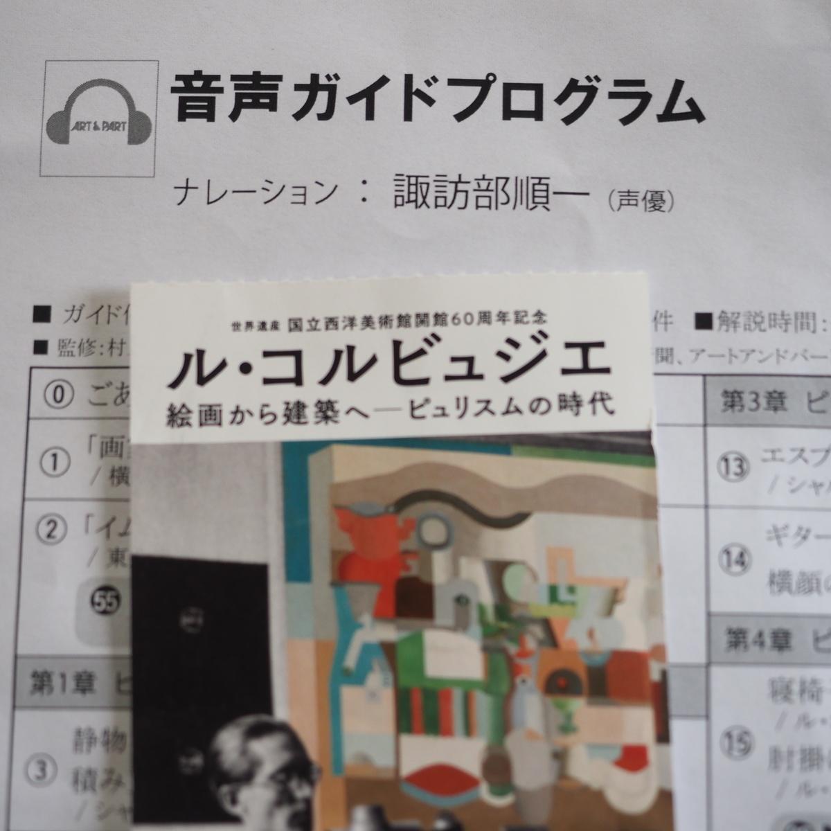 f:id:shokubutsuzoku:20190402102745j:plain