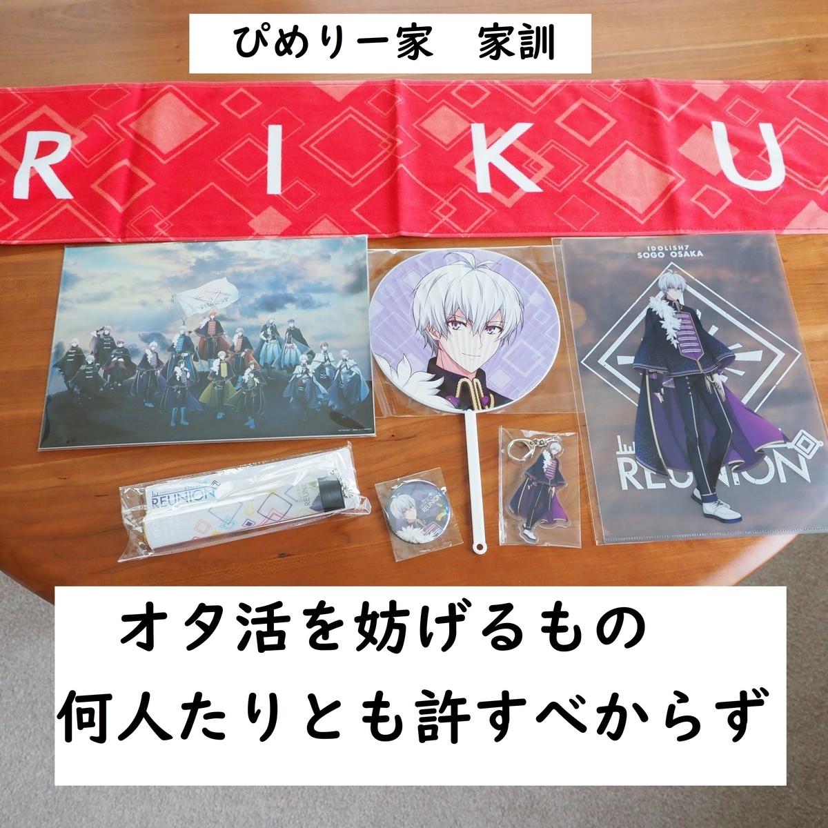 f:id:shokubutsuzoku:20190801182609j:plain