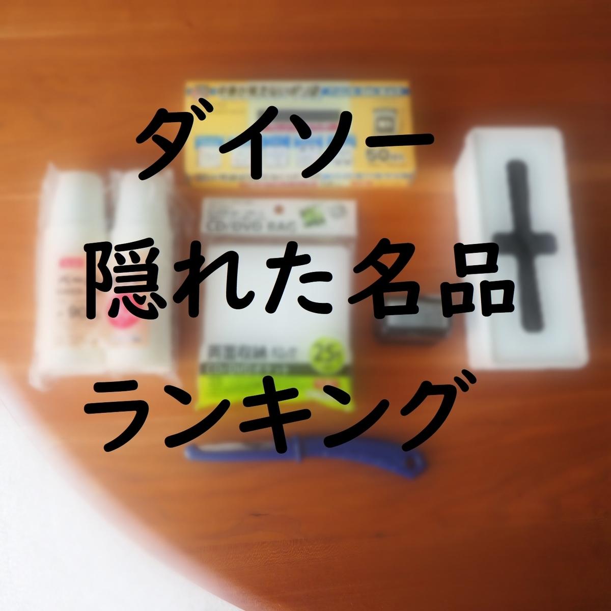 f:id:shokubutsuzoku:20190820133110j:plain