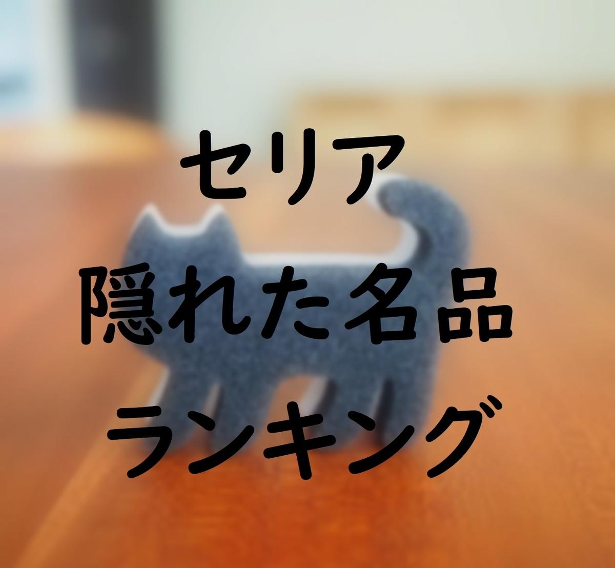 f:id:shokubutsuzoku:20190824154433j:plain