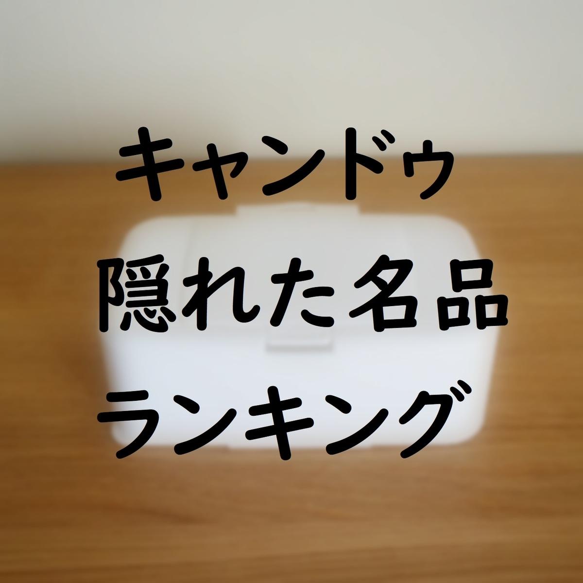 f:id:shokubutsuzoku:20190828214605j:plain