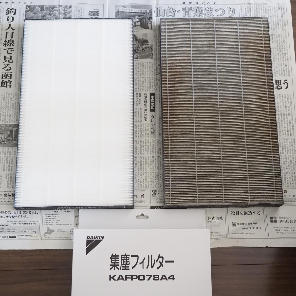 f:id:shokubutsuzoku:20190902164026j:plain