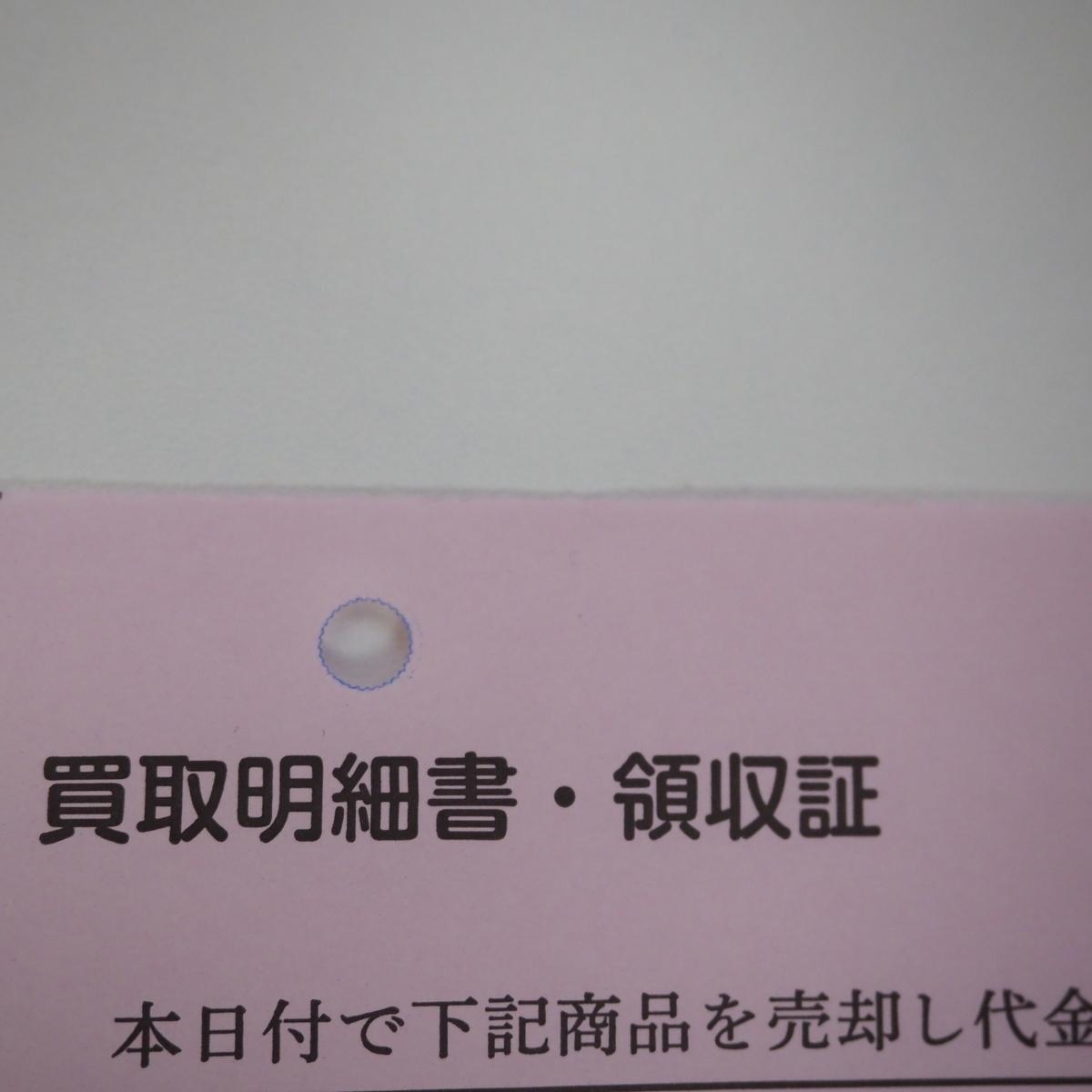 f:id:shokubutsuzoku:20200226154654j:plain
