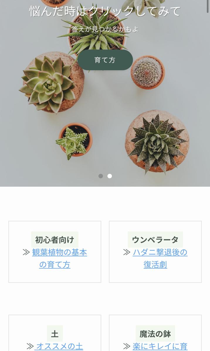f:id:shokubutsuzoku:20210205185207j:plain